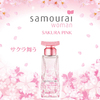 華やかな満開の春をイメージ♪ サムライウーマンに新作「サクラピンク」誕生!
