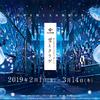 クラゲと一緒に美しい都会の雪景色に包まれる☆ 新展示『雪とクラゲ』すみだ水族館に期間限定で登場!!