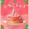 春色ピンクの濃厚いちごチョコがとろ~り♡『シロノワール いちごチョコ』コメダ珈琲店に期間限定で登場!!