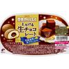 濃厚生チョコ×バニラアイスのとろける味わい♡ ロッテ『雪見だいふくとろける生チョコレート』発売!