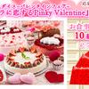 """スイーツパラダイス""""バレンタインフェア『スイパラに恋するPinky Valentine』開催記念<食券プレゼント>""""/10組20名様"""
