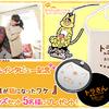 """映画『トラさん~僕が猫になったワケ~』北山宏光インタビュー記念""""オリジナルグッズセット""""/5名様"""