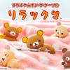 全部集めたい♡ リラックマやチャイロイコグマが充電ケーブルの上で可愛くくつろぐ『リラックマ すやすや☆オン・ザ・ケーブル』発売!