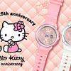"""BABY-G×HELLO KITTYコラボウォッチが新発売!90年代のレトロ可愛い""""ピンクキルトシリーズ""""がモチーフ♡"""