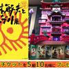 """『鈴木敏夫とジブリ展』""""入場チケット""""5組10名様"""