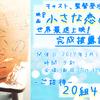 """映画『小さな恋のうた』""""世界最速上映!完成披露試写会""""/20組40名様"""