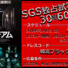"""映画『コンジアム』""""SGS独占試写会""""/30組60名様<ドレスコード:韓流ブラックコーデ>"""