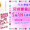 """映画『JK☆ROCK』""""完成披露試写会""""/5組10名様"""