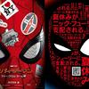夏休みが、ニック・フューリーに支配される!? 超クール★『スパイダーマン:ファー・フロム・ホーム』 日本版予告、ポスター、ティザーチラシが到着!