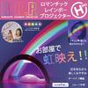 カラフルで美しい虹がお部屋に出現♡『R.R.P ロマンチックレインボープロジェクター』ヴィレヴァンオンラインにて発売中