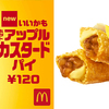 ホットアップルパイ史上初の新作カスタード味!お手頃価格で楽しめる『ホットアップルカスタードパイ』全国のマクドナルドで期間限定販売