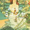 不二家ペコちゃんとコラボした限定サブレの販売も♡『みんなのミュシャ ミュシャからマンガへ――線の魔術』Bunkamura ザ・ミュージアムにて開催!