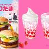 春の訪れを感じさせる、鮮やかキュートな「マックフィズ とちおとめ」も♪ マクドナルドに「てりたま」シリーズが今年も登場!