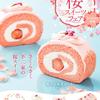 ピンクのふわふわクリーム&スポンジに胸キュン♪ 春の訪れを感じる『桜スイーツフェア』不二家にて開催!!