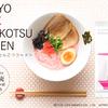 ハローキティとのめぐり逢いから生まれた、めんもスープもPINKのラーメン♡『東京ピンクとんこつラーメン』新発売