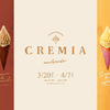 「CREMIA(クレミア)」日本初のポップアップストア『CREMIA Bar 表参道』が期間限定オープン☆ ソフトクリーム4種&ラングドシャコーン2種が限定登場