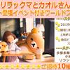『リラックマとカオルさん』キャスト登壇イベント付きワールドプレミア/10組20名様