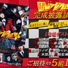 """『映画 賭ケグルイ』""""完成披露試写会""""/5組10名様"""