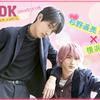 映画『L♡DK ひとつ屋根の下、「スキ」がふたつ。』杉野遥亮&横浜流星 Wインタビュー