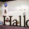 『クマのプーさん展』Bunkamura ザ・ミュージアムにて好評開催中♪ 日曜・祝日の延長開館&非売品グッズがもらえる「あと1か月キャンペーン」も実施