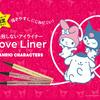 マイメロ&クロミ&ポムポムプリンをキュートにデザイン♪ 大人気の「ラブ・ライナー」から、サンリオキャラクターズデザインがドン・キホーテ限定で発売!