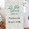 バゲットやクロワッサンをおしゃれにデザイン♪ Q-pot. Dressから2019年SSコレクション『Patisserie Q-pot.の朝』デビュー!!