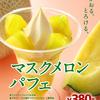マスクメロンの濃厚な甘み&香りが存分に楽しめる♡『マスクメロンパフェ』近畿・四国・九州地区のミニストップにて、数量限定で発売!!