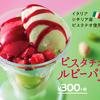 贅沢ピスタチオ&ベリーのアイスで見た目も華やか♡ スシローから『ピスタチオのルビーパフェ』『大阪ミックスジュース』が登場!