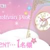 """アイスウォッチ""""「ICE fantasia Pink(アイス ファンタジア ピンク)」""""/1名様"""