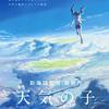 「君の名は。」新海誠監督 × RADWIMPS 奇跡のコラボが再び!最新作『天気の子』本篇映像&主題歌を使用した予告篇が初解禁☆