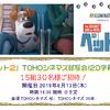 """映画『ペット2』""""TOHOシネマズ試写会(2D字幕版)""""/15組30名様"""