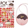 ムック本『Q-pot. SEASONAL LOOK BOOK~201Q SS Collection~』発売!チョコレートがとろ~りとろけたラウンド型ショルダーバッグが付録♪