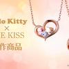 キティ×華やかピンクストーンが大人可愛い♪ THE KISS(ザ・キッス)×「ハローキティ」コラボネックレスが新登場!!