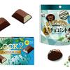 ミント好き集まれ~♪ 不二家から2つのチョコミントを食べ比べできちゃう「ルック」や、さらに爽快感UPした「カントリーマアム」が新登場!