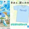"""映画「きみと、波にのれたら」""""オリジナルTシャツ""""/5名様"""