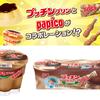 生チョコで仕上げたチョココーヒー味が夏にピッタリ☆『プッチンプリン <パピコ チョココーヒー>』発売!