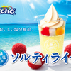沖縄海水塩×ライチ果汁のさっぱりとした美味しさ♡『ハロハロ ソルティライチ』ミニストップから発売!