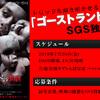 """映画『ゴーストランドの惨劇』""""SGS独占試写会""""/20組40名様"""