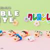 制服姿のしんちゃん&シロがケーブルをしっかり保護☆ CABLE BITE『クレヨンしんちゃん』シリーズ第3弾が発売!