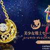 幻の銀水晶のようなストーンがキラキラ輝き揺れ続ける♡『美少女戦士セーラームーン ムーンライト・ダンシングストーン・ペンダント』発売!