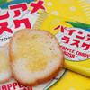 8月8日はパインアメの日◎ 甘酸っぱくてサクサクフルーティな『パインアメラスク』関西限定で発売!