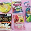 カンロ、UHA味覚糖、春日井製菓、カバヤ食品、CANDY・A・GO・GOの限定グミ豪華5点セット/10名様