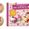 マイメロやポムポムプリンがペコちゃんと遊ぶ仲良しデザイン♡ 不二家洋菓子店から、ペコちゃん×サンリオキャラクターズのコラボ商品が発売!