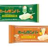 懐かしのメロンクリームソーダ&ミックスジュースをアイスで再現♪『ホームランバー昭和喫茶店の味シリーズ』新発売