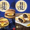 今年は『黄金(おうごん)の月見バーガー』と『月見パイ』が新登場♪ マクドナルドから日本の秋を楽しむ「月見バーガーシリーズ」期間限定で発売!!