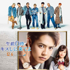 片寄涼太&橋本環奈 W主演!!『午前0時、キスしに来てよ』GENERATIONS from EXILE TRIBEによる映画主題歌決定&ZoffコラボCM映像解禁!
