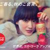 秋の味覚・りんごが贅沢に香る♡ 世界初の『コカ・コーラ アップル』期間限定で新発売!