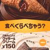 さくとろ~り!&ザクとろ!新作『三角チョコパイ クッキー&クリーム』定番『三角チョコパイ 黒』マクドナルドにて期間限定販売