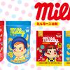 ミルキーのお風呂であま~い気分に♡ バニラミルク&バナナミルクが香る『ミルキー入浴剤ペコちゃん・ポコちゃん』新発売