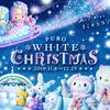 今年はキキ&ララが主役☆『PURO WHITE CHRISTMAS』開催!50万球の電飾が彩るイルミネーションやプロジェクションマッピング、雪が降る演出のショーにもご注目♪